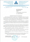 "отзыв компании  ПАО ""Нижнекамскнефтехим"" о предприятие «ПромСервис»"